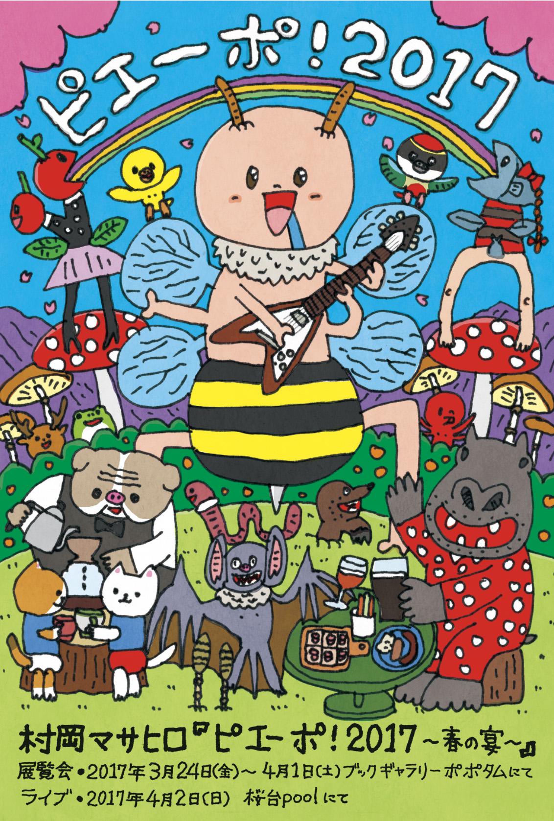 村岡マサヒロ[MASAHIRO MURAOKA]-漫画家 村岡マサヒロの公式ホームページです。